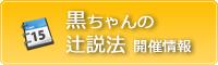 大田区イベントカレンダー