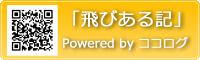 黒ちゃんの「飛びある記」Powered by ココログ