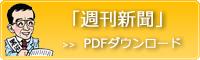 黒ちゃんの「週刊新聞」
