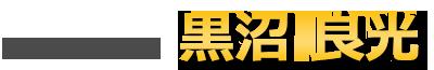 大田区議会議員 黒沼良光公式Webサイト