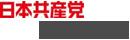 日本共産党大田区議団